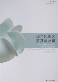 The Appreciation and Collection of Modern and Contemporary Ceramic Art (Chinese)